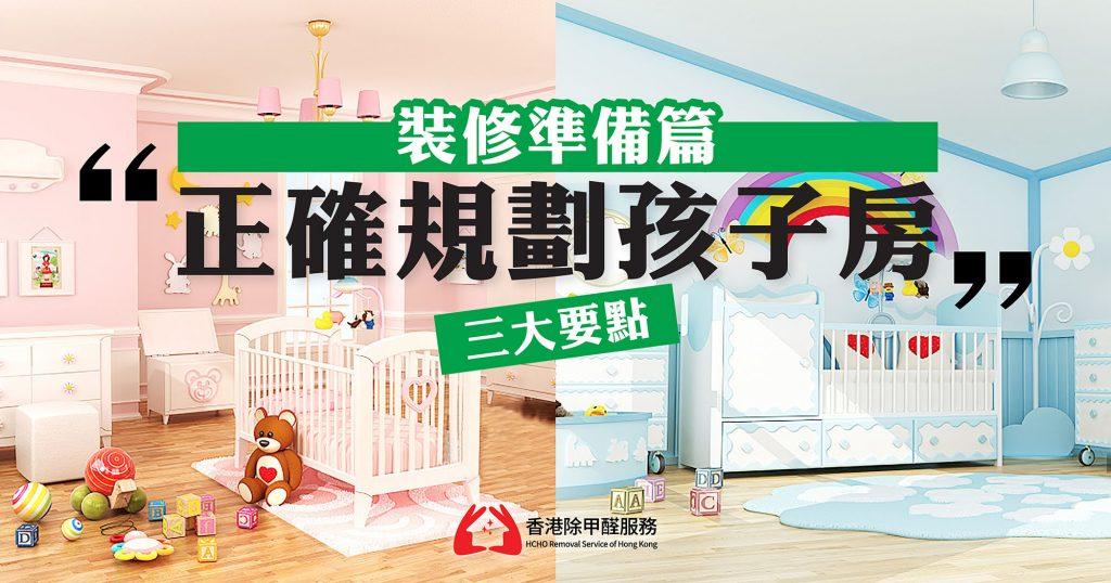 正確規劃孩子房