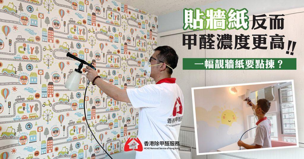 貼牆紙反而甲醛濃度更高