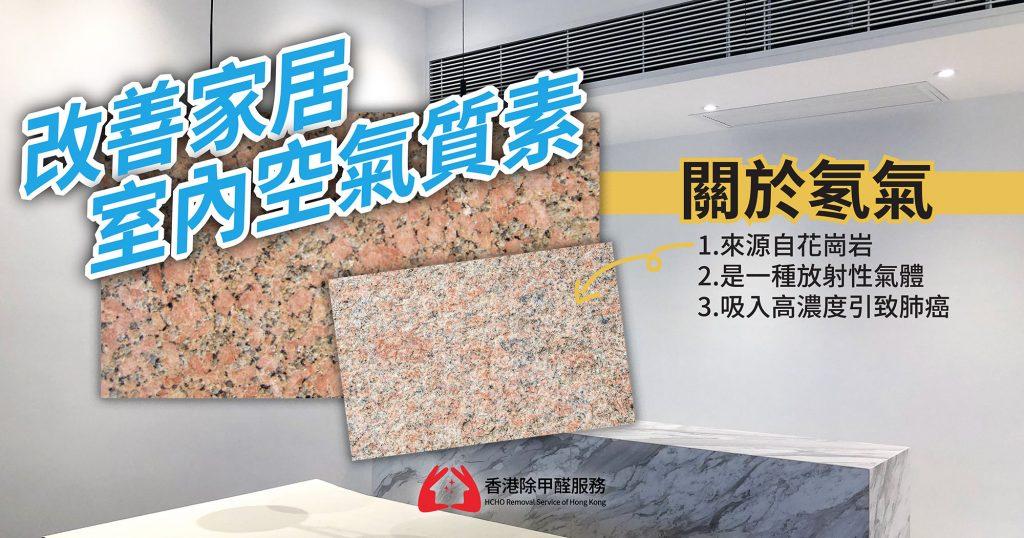 改善屋企空氣質素系列:氡氣